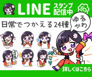 めんまのゲーム部屋LINEスタンプ