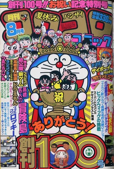 コロコロ創刊100号