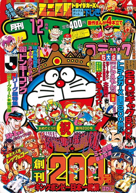コロコロ創刊200号