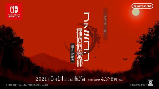 ファミコン探偵倶楽部 消えた後継者