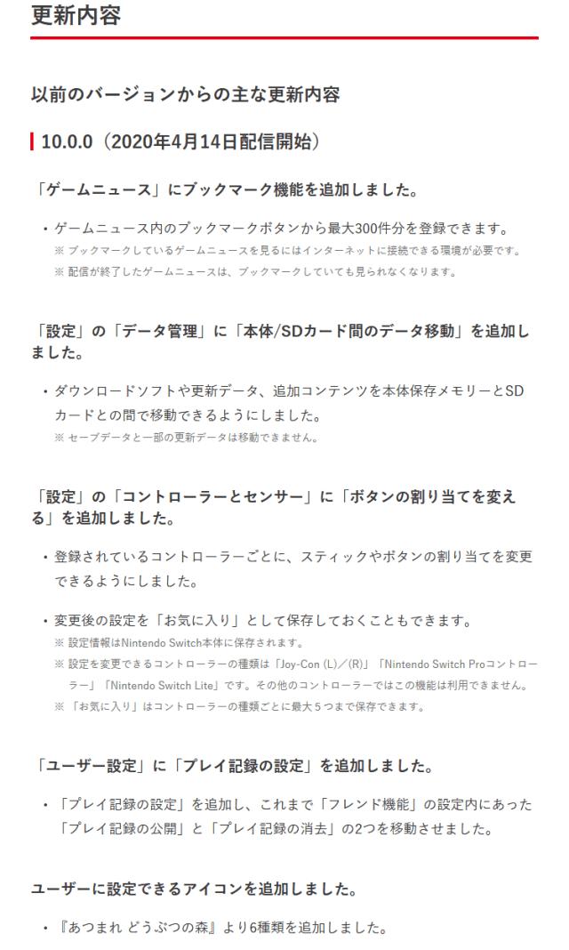 Nintendo Switch システムバージョン10.0.0