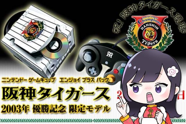 阪神タイガーズゲームキューブ