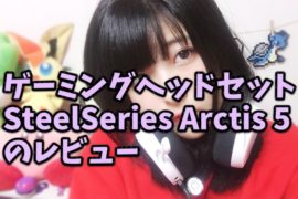 SteelSeries Arctis 5レビュー