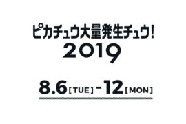 ピカチュウ大量発生チュウ!2019