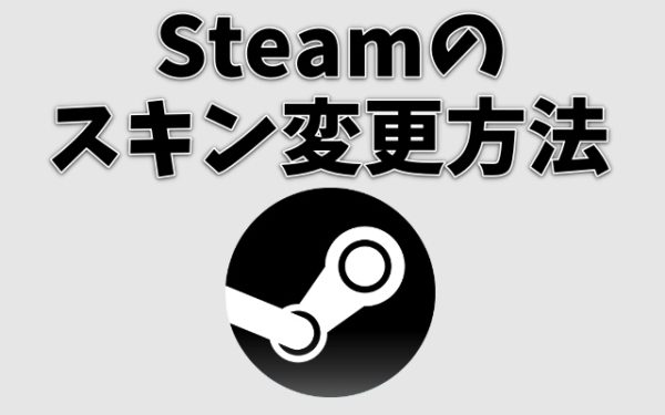 Steamスキン変更