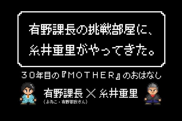 有野課長糸井重里MOTHER