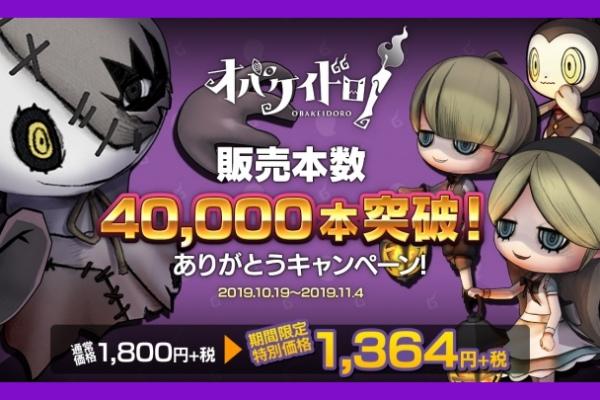 オバケイドロ40000本