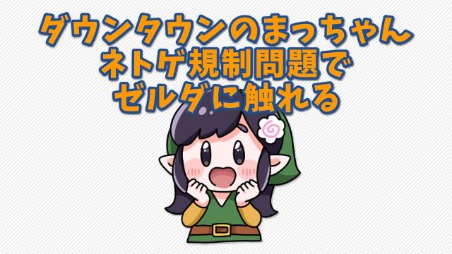 松本人志 ゲーム条例