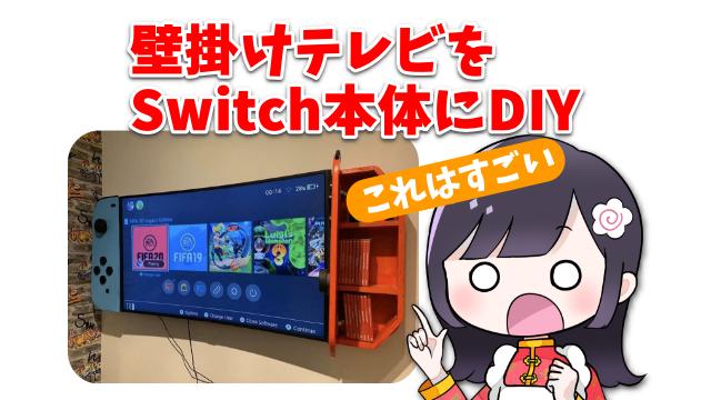 テレビ switch
