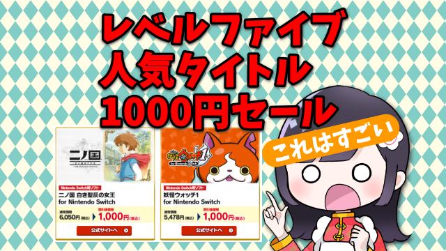 レベルファイブ1000円セール