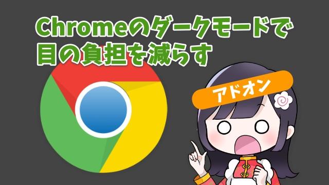 chrome_darkmode
