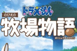ラえもん のび太の牧場物語PS4