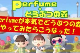 Perfumeあつ森