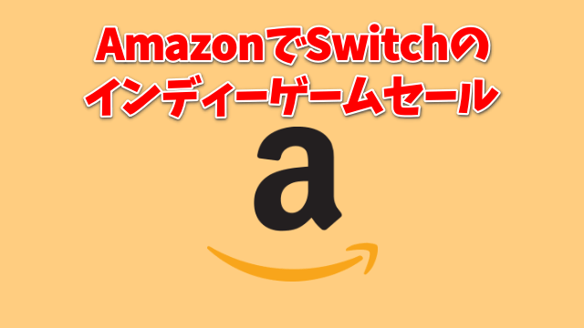 Amazonインディーセール