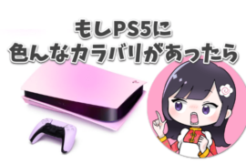PS5 ピンク