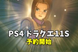 PS4版 ドラクエ11S