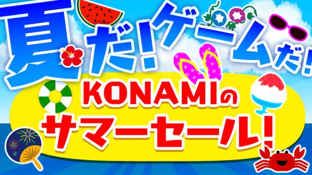 『夏だ!ゲームだ!KONAMIのサマーセール!』