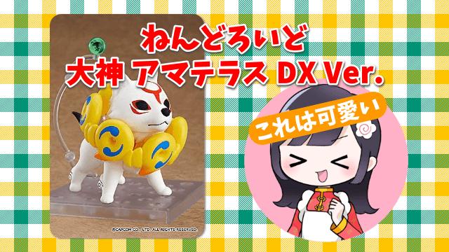 大神 アマテラス DX Ver.