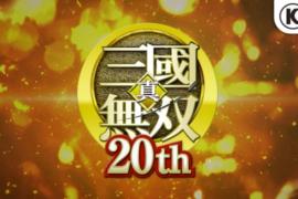 「真・三國無双」20周年記念ムービー