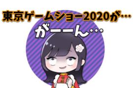 東京ゲームショウ2020終わる