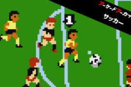 任天堂サッカー