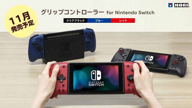 グリップコントローラーfor Nintendo Switch 汎用カラー
