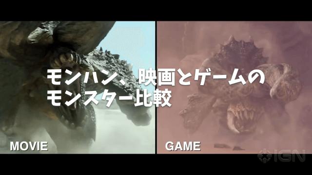 モンハン、映画とゲーム比較
