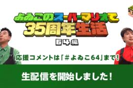 よゐこマリオ64