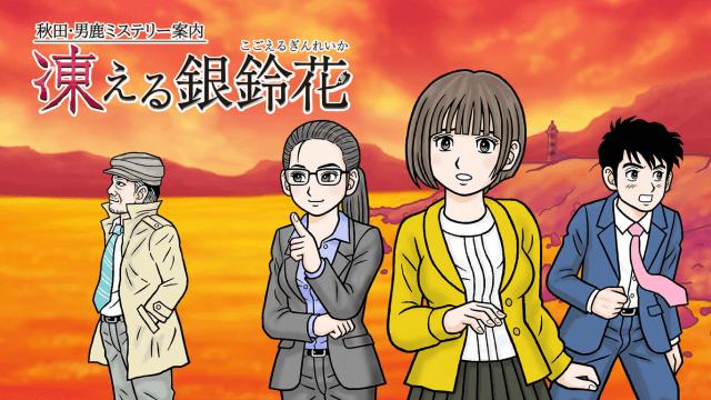 Switch 秋田・男鹿ミステリー案内 凍える銀鈴花