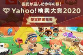 Yahoo!検索大賞2020 ゲーム部門にあつ森