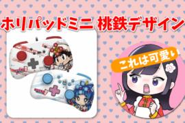 ホリパッド ミニ for Nintendo Switch 桃太郎・夜叉姫セット