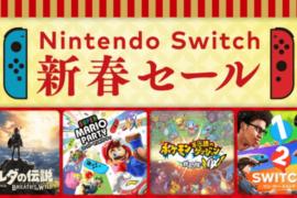 Nintendo Switch 新春セール
