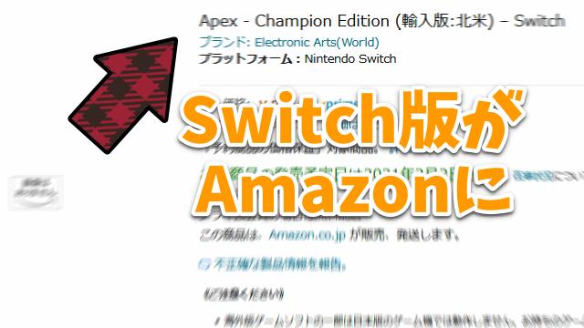 遂にSwitch版が!? AmazonページにAPEXが登場