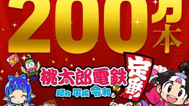 桃鉄200万本
