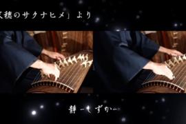 琴でサクナヒメ演奏