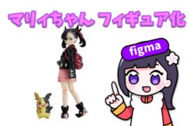 マリィちゃん figma フィギュア