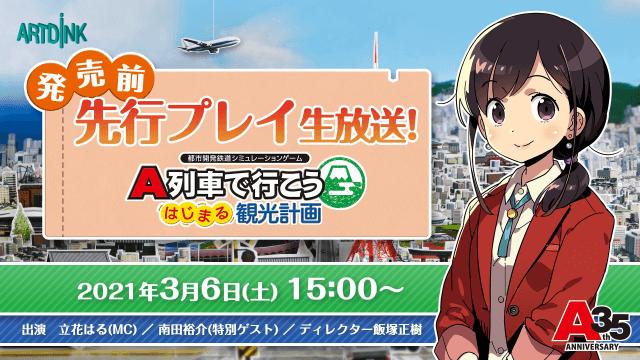 『「 A列車で行 こう はじまる観光計画」発売前先行プレイ生放送!』