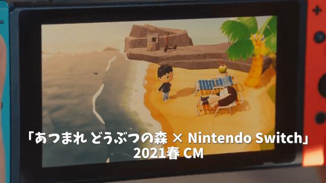 「あつまれ どうぶつの森 × Nintendo Switch」 2021春 CM