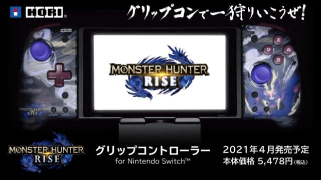 モンスターハンターライズ グリップコントローラー for Nintendo Switch