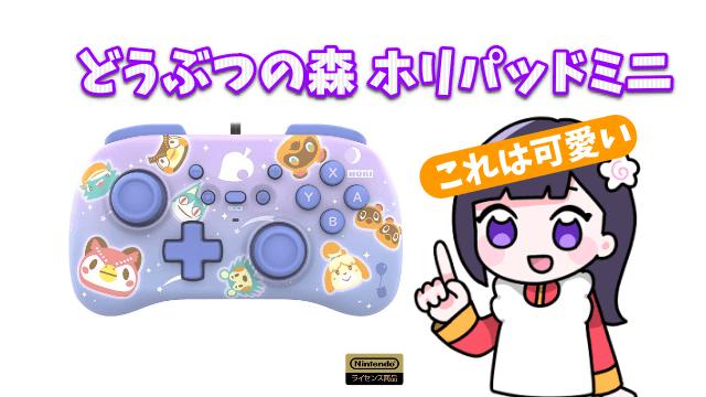 どうぶつの森 ホリパッドミニ for Nintendo Switch