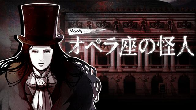 オペラ座の怪人 Switch