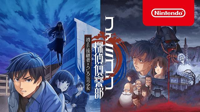 ファミコン探偵倶楽部 Switch