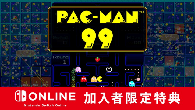 パックマン99