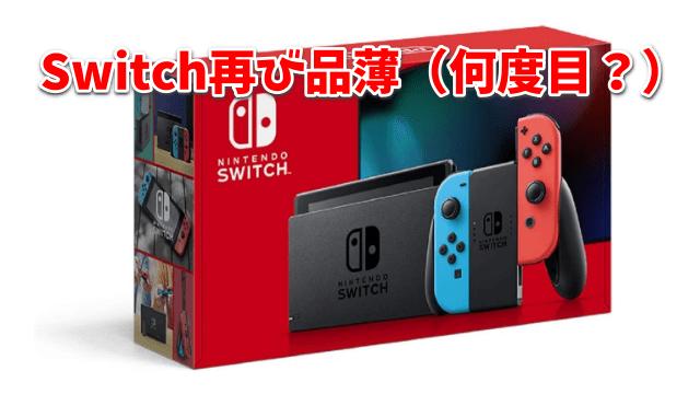 Switch 再び品薄