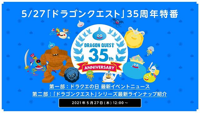 5/27「ドラゴンクエスト」35周年記念特番