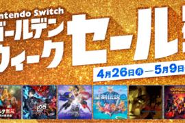 Nintendo Switch ゴールデンウィークセール