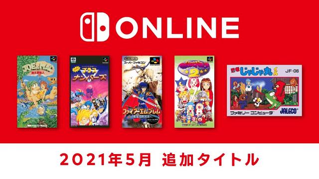 Nintendo Switch Online 5月追加タイトル