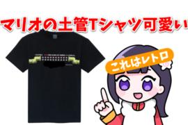マリオ土管Tシャツ