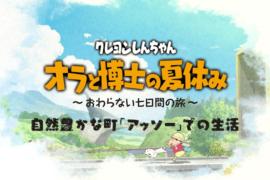 クレヨンしんちゃん『オラと博士の夏休み』