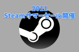 Steamサマーセール2021